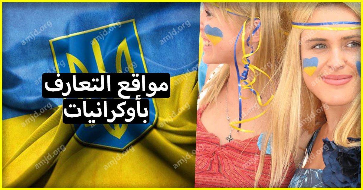 هل تبحث عن اوكرانيات للزواج والتعارف ؟؟ اليك 5 مواقع صممت لهذا الهدف