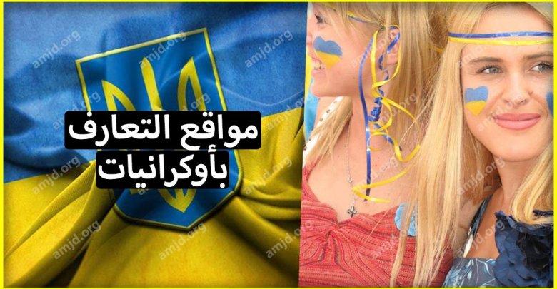 Photo of هل تبحث عن اوكرانيات للزواج والتعارف ؟؟  اليك 5 مواقع صممت لهذا الهدف