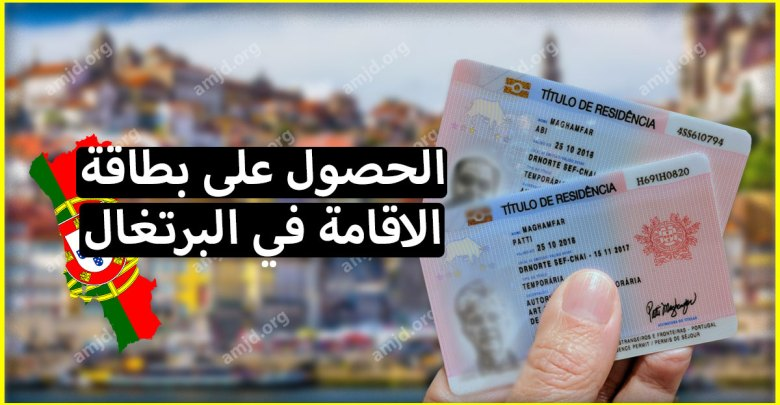 3 طرق سهلة للحصول على بطاقة الاقامة في البرتغال 2018