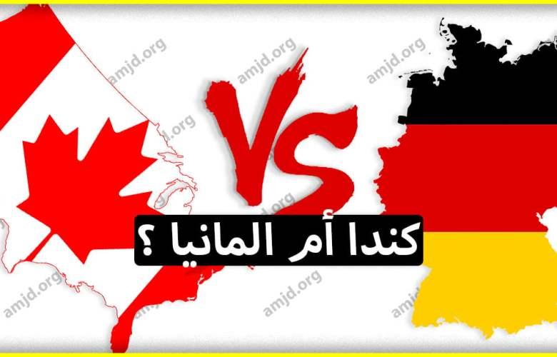أيهما أفضل للهجرة كندا أو المانيا ؟ إليك مجموعة من المعايير التي ستساعدك في المقارنة