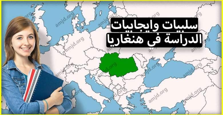 Photo of إذا كنت تريد الدراسة في هنغاريا فمن الضروري أن تتعرف أولا على سلبيات وايجابيات الدراسة هناك