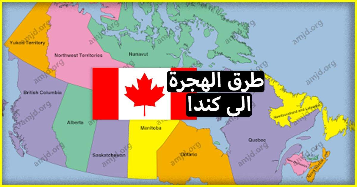 إليك 5 طرق الهجرة الى كندا التي يعتمد عليها الكل وهي مضمونة 100 في 100