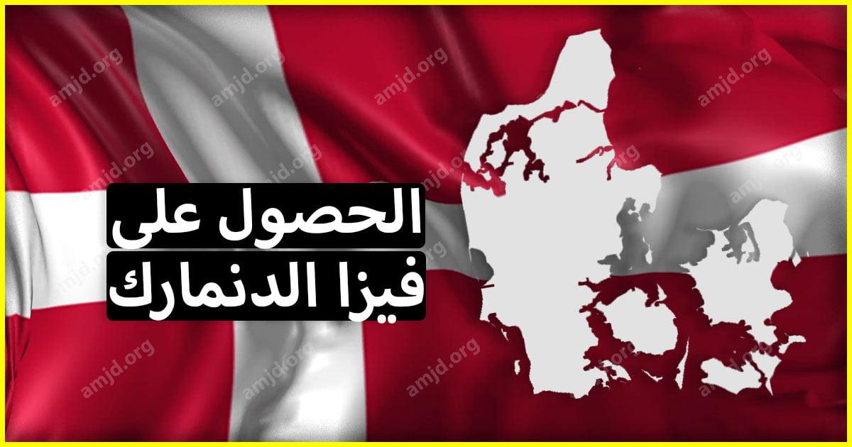 الأوراق، الشروط والوثائق المطلوبة للحصول على فيزا الدنمارك بالنسبة للمواطنين العرب