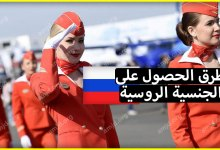 Photo of الحصول على الجنسية الروسية .. معلومات عامة لكل من يريد أن يصبح مواطنا روسيا