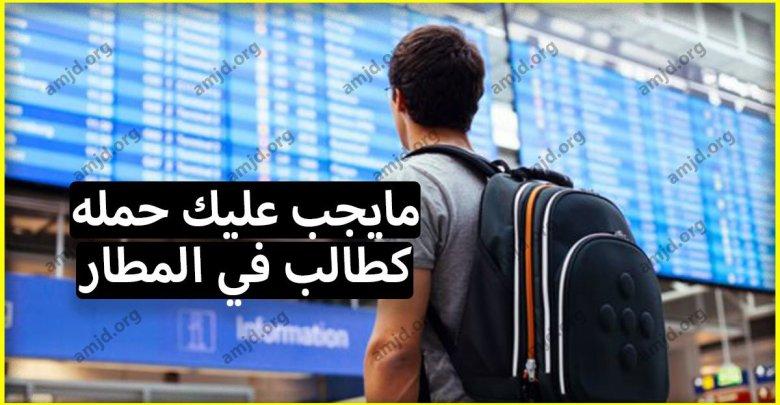 Photo of الدراسة في الخارج .. هذه هي أهم الأشياء التي يجب أن يحملها الطالب معه في الحقيبة أثناء السفر