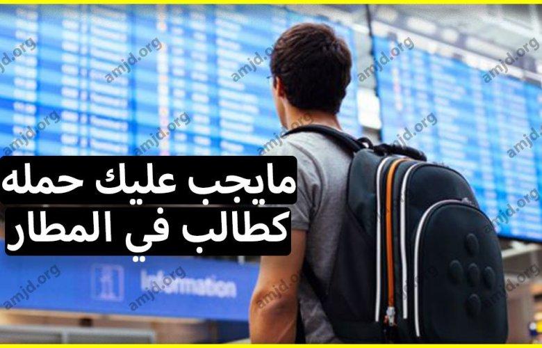 الدراسة في الخارج .. هذه هي أهم الأشياء التي يجب أن يحملها الطالب معه في الحقيبة أثناء السفر