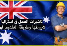 Photo of السفر الى استراليا للعمل … إليك  واحدة من أفضل أنواع تاشيرات العمل في استراليا وطريقة التقديم لها