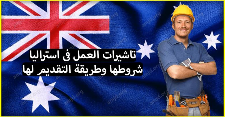 السفر الى استراليا للعمل ... إليك أفضل أنواع تاشيرات العمل في استراليا وشروطها وطريقة التقديم لها