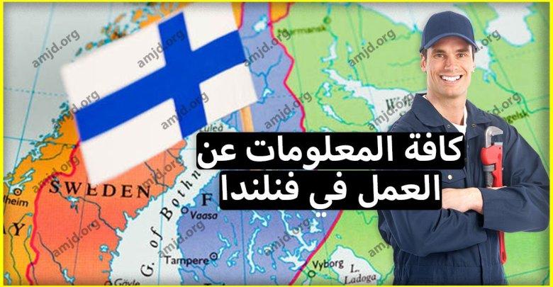 العمل في فنلندا - كل ما تحتاجه من معلومات عن عقود العمل في فنلندا