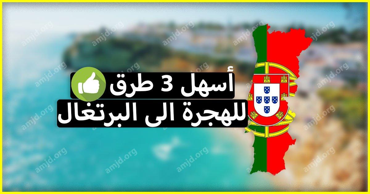الهجرة إلى البرتغال - إليك أسهل 3 طرق للدخول إلى الأراضي البرتغالية