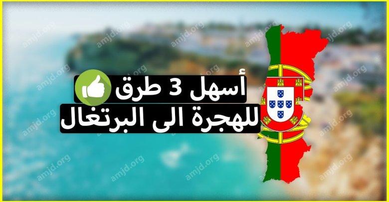 Photo of الهجرة إلى البرتغال – إليك أسهل 3 طرق للدخول إلى الأراضي البرتغالية