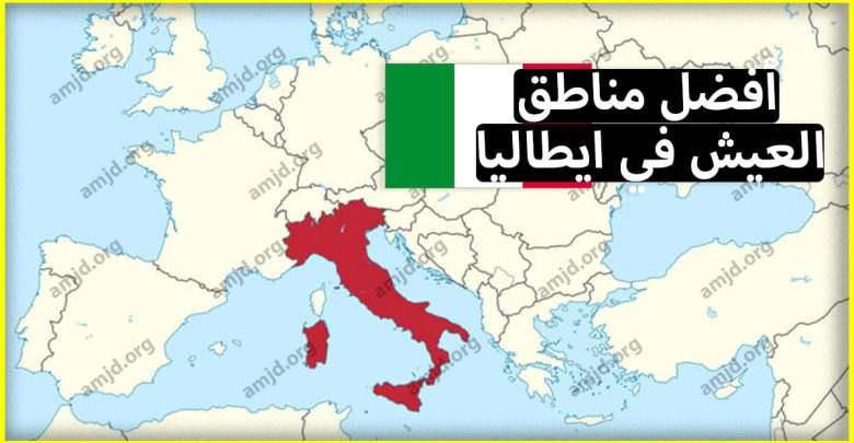 Photo of الهجرة الى ايطاليا .. أي المناطق الايطالية أفضل للعيش للمهاجرين .. الشمال أم الجنوب؟