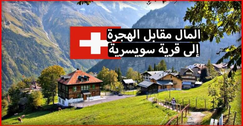 """الهجرة الى سويسرا 2018 .. حقيقة """"قرية سويسرية تعطي المال للمهاجرين مقابل العيش فيها"""""""