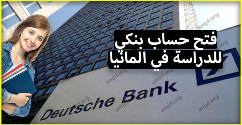 تعرف على كل الإجراءات المتعلقة بـ فتح حساب بنكي للدراسة في المانيا