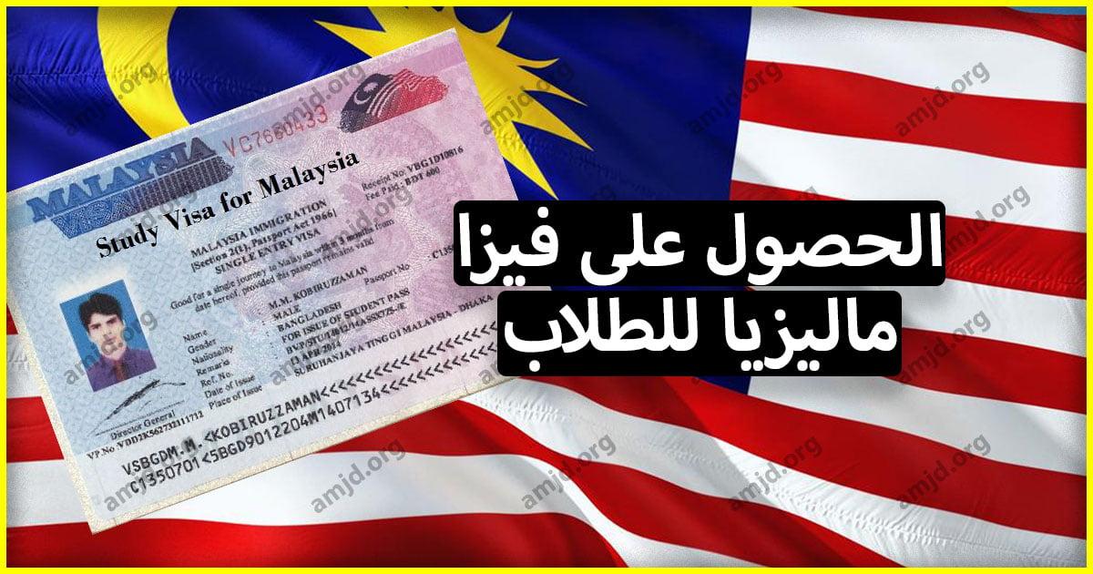 دليل شامل حول الحصول على فيزا ماليزيا للطلاب الذين يرغبون في استكمال دراستهم هناك