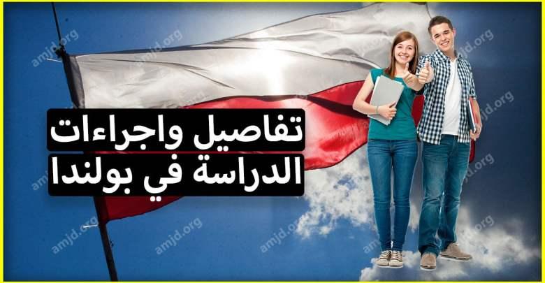 Photo of دليل شامل حول كل ما يتعلق بـ الدراسة في بولندا لمن يرغب في استكمال دراسته بالخارج