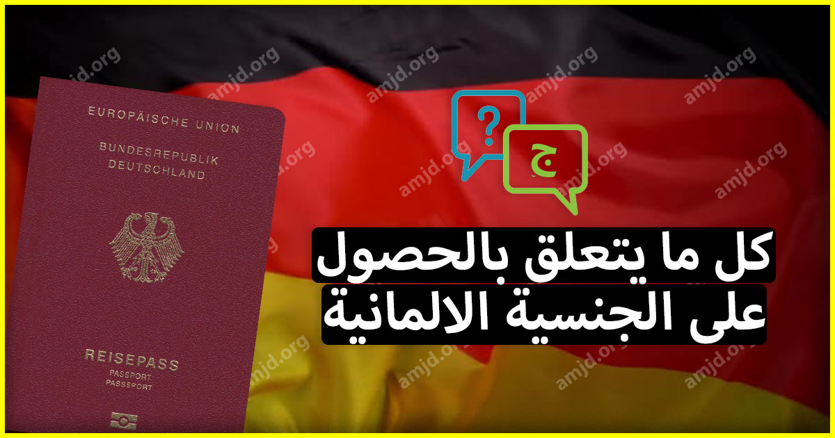 سؤال - جواب حول كل ما يتعلق بموضوع الحصول على الجنسية الالمانية