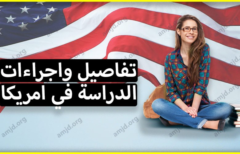 شرح متطلبات واجراءات الدراسة في أمريكا بالتفصيل