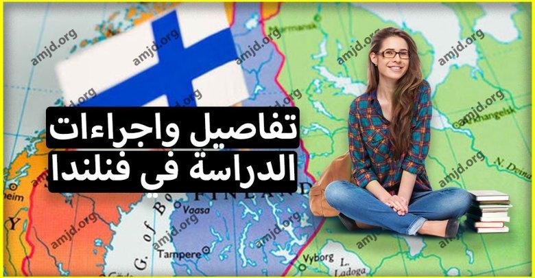 كافة المعلومات والتفاصيل الواجب معرفتها حول الدراسة في فنلندا