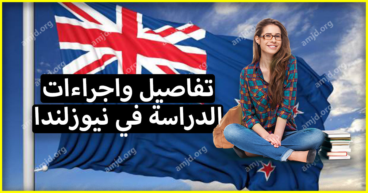 كل ما تحتاج معرفته حول الدراسة في نيوزلندا