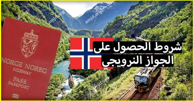 Photo of لكل من يسأل عن الشروط الواجب توفرها من أجل الحصول على جواز السفر النرويجي .. اليك الجواب