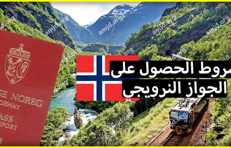 لكل من يسأل عن الشروط الواجب توفرها من أجل الحصول على جواز السفر النرويجي .. اليك الجواب