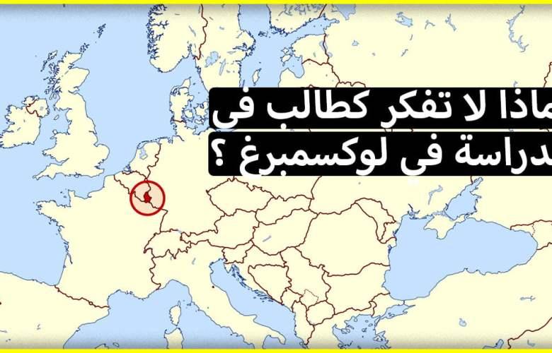 لماذا لا يفكر الطلاب العرب في الدراسة في لوكسمبورغ ؟