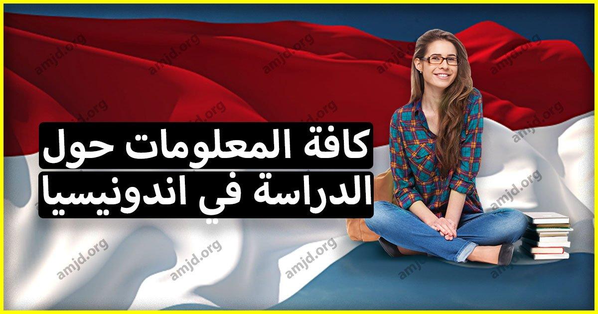 هذه هي أهم الأشياء التي يجب أن يعرفها الطالب العربي حول الدراسة في اندونيسيا