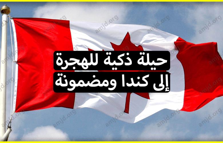 الهجرة الى كندا من خلال حيلة ذكية ومضمونة وقانونية أيضا (اللي عندو باب وحدة الله يسدها عليه)