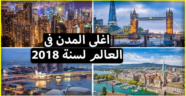 تعرف على اغلى المدن في العالم من حيث المعيشة لسنة 2018