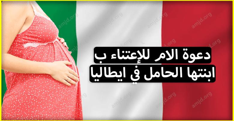 Photo of طريقة عمل دعوة زيارة الى ايطاليا للأم التي تريد الاعتناء بابنتها الحامل في ايطاليا