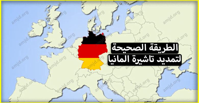 Photo of كيفية تمديد تاشيرة المانيا شنغن بالنسبة لمن دخلوا الى المانيا وأرادوا البقاء هناك مدة أطول