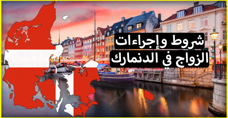 لكل من يريد الزواج في الدنمارك تعرف على الشروط وعلى الوثائق الواجب توفرها