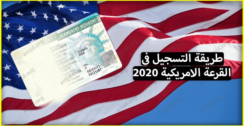 للراغبين في الهجرة الى امريكا اليكم طريقة التسجيل في القرعة الامريكية 2020