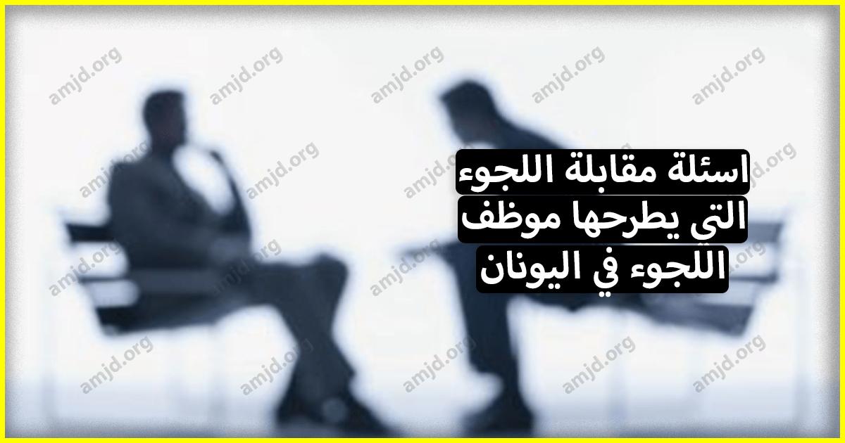 هام للغاية .. ملف كامل باللغه العربية عن كل اسئلة مقابلة اللجوء التي يطرحها موظف اللجوء في اليونان