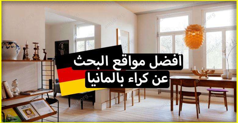 هل تبحث عن شقق للايجار في المانيا ؟ اليك أفضل مواقع البحث عن كراء بالمانيا