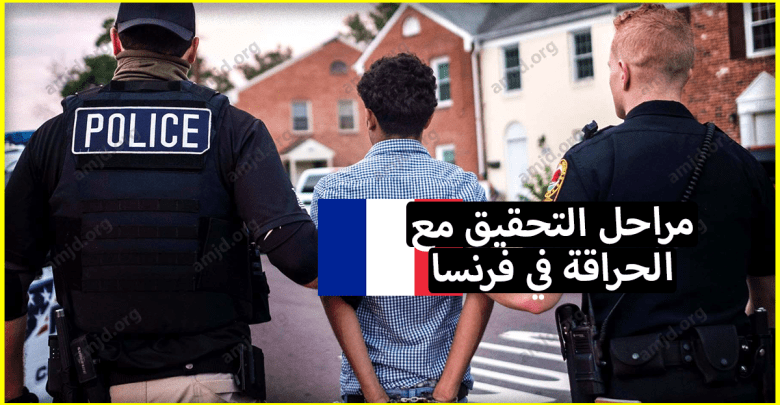 Photo of الهجرة الى فرنسا .. كيف تتم مراحل التحقيق مع المهاجر السري عندما تعتقله الشرطة الفرنسية؟