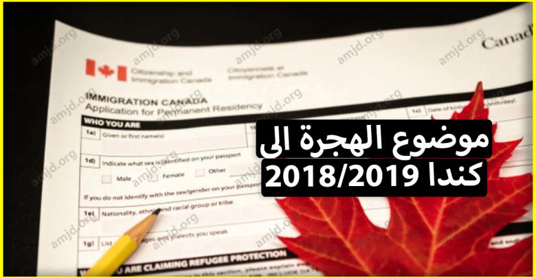 الهجرة الى كندا 2018/2019 .. كل ما تريد معرفته عن هذا الموضوع ستجده هنا