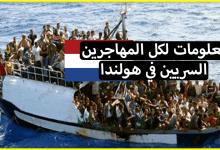 Photo of الهجرة الى هولندا .. معلومات قانونية هامة لكل المهاجرين السريين في هولندا