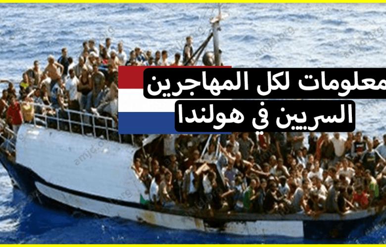 الهجرة الى هولندا .. معلومات قانونية هامة لكل المهاجرين السريين في هولندا