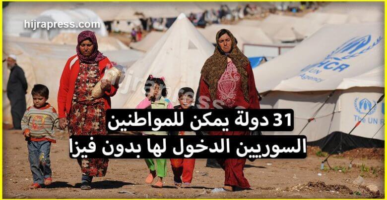 بلدان بدون فيزا للسوريين
