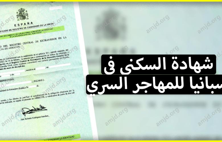 شهادة السكنى في اسبانيا .. هل يمكن للمهاجر السري أن يحصل على هذه الوثيقة؟ وهل ستنفعه في شيء؟