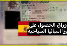 Photo of لكل من يسأل عن الاوراق المطلوبة للحصول على فيزا اسبانيا السياحية اليك الاجابة