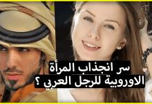 Photo of ما سر انجذاب المرأة الاوروبية الشقراء للرجل العربي؟
