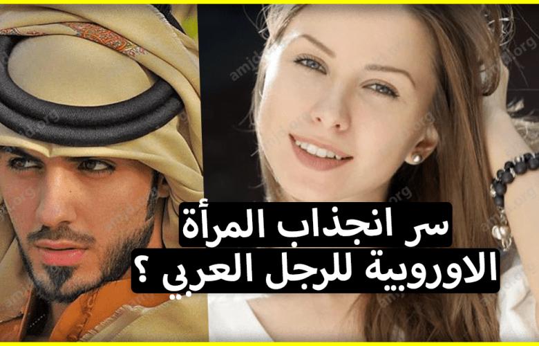 ما سر انجذاب المرأة الاوروبية الشقراء للرجل العربي ؟
