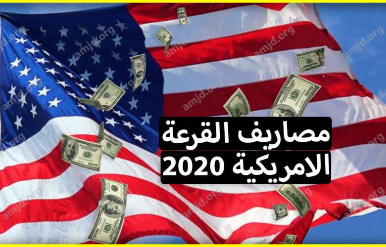 مصاريف القرعة الامريكية 2020 من يوم التسجيل الى يوم ركوب الطائرة