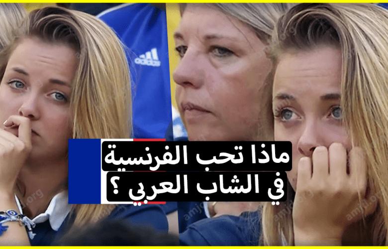4 صفات تعشقها الفتاة الفرنسية في الرجل العربي وتفضله على باقي الرجال الفرنسيين
