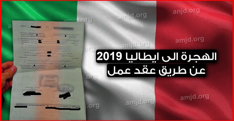 الهجرة الى ايطاليا 2019 والاقامة مع أفراد العائلة عن طريق عقد عمل رسمي
