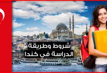 Photo of الدراسة في تركيا 2019 _ 2020 .. دليلك الشامل لاستكمال دراستك في بلاد الاتراك