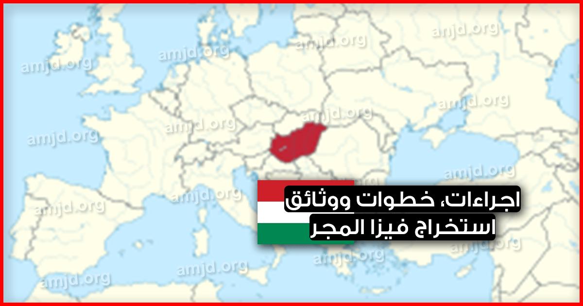 السفر الى هنغاريا .. الوثائق المطلوبة لاستخراج فيزا المجر (لمدة لا تتجاوز 90 يوما)